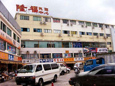 广州市隆福汽配中心
