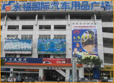 永福国际用品广场