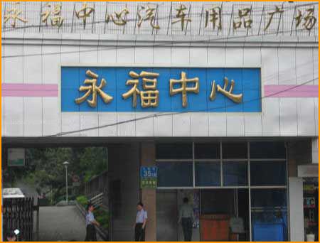 永福中心汽车用品广场