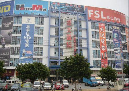 广州盛大国际汽配用品交易广场
