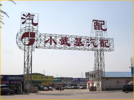 小武基汽配城