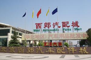 北京西郊汽车配件市场中心