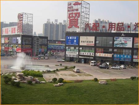 北京西国贸汽车汽配基地