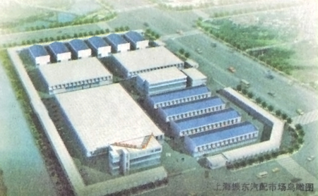 上海振东汽配交易市场