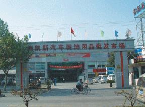 上海凯斯汽车装饰用品市场