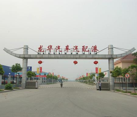 上海龙华国际汽车汽配市场