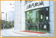 上海汽配城