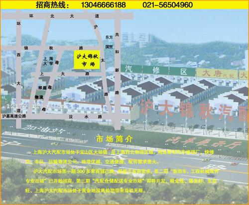 上海沪大汽配市场