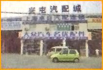 上海兴屯汽车配件市场
