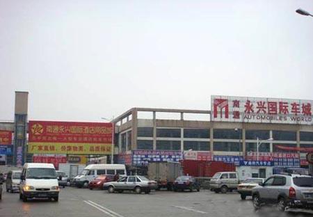 南通永兴国际车城