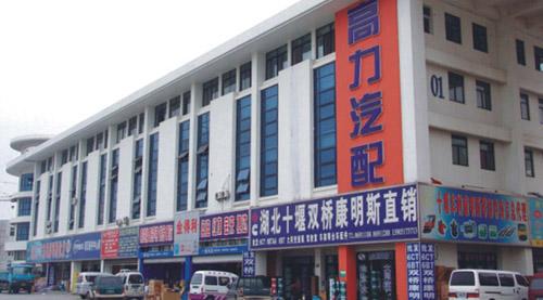 南京高力汽配科技城