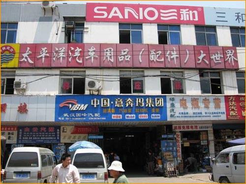 武汉太平洋汽车配件城