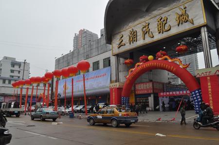 湖南三湘汽配城