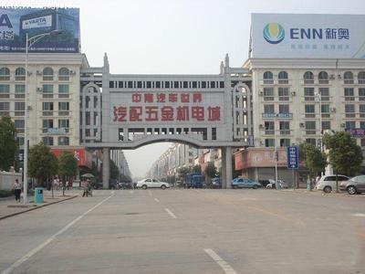 中南汽车世界汽配五金机电城