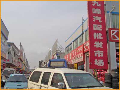 红牌楼九峰汽配城