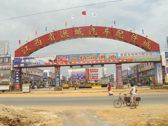 江西省洪城汽车配件城