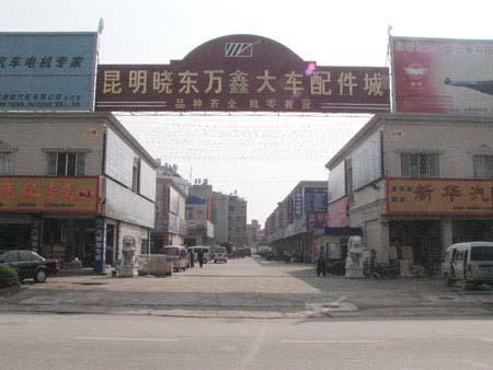 昆明晓东万鑫汽车配件城