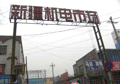 新疆机电汽配城