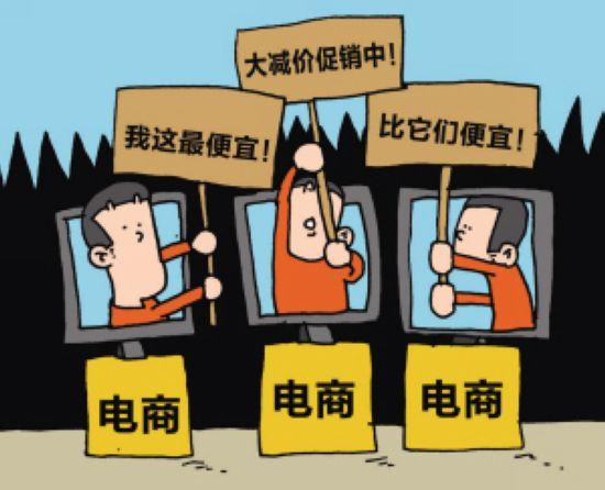 【电商快评】4.18电商价格战落幕 五一大促在即