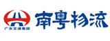 广东南粤物流股份有限公司