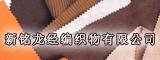 浙江新铭龙经编织物有限公司