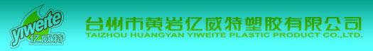 台州市黄岩亿威特塑胶有限公司