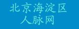 北京海淀区人脉网