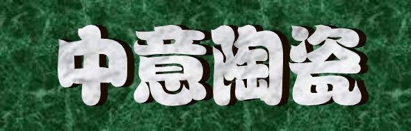 宜兴中意陶瓷