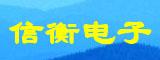 上海信衡电子有限公司