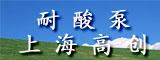 上海高创耐酸泵阀制造有限公司