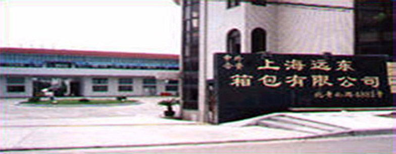 上海远东箱包有限公司