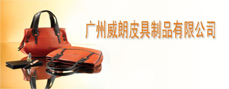 广州威朗皮具制品有限公司