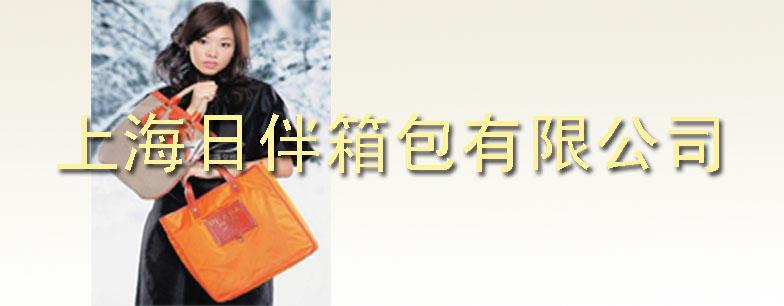 上海日伴箱包有限公司