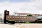 湖北双剑鼓风机制造有限公司