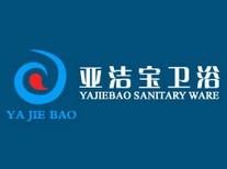 杭州萧山亚洁宝卫浴洁具厂