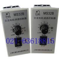 MS32B MS32C 交流电机调速控制器