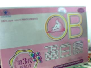 纤诗婷OB蛋白...