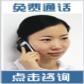 网页计时电话
