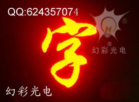 二级管为光源制作的发光字体.图片