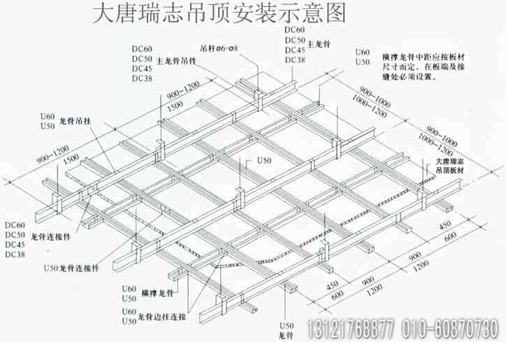 大唐瑞志吊顶安装示意图供应商,北京大唐瑞志吊顶安装