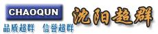 沈阳超群商贸有限公司