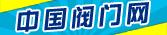 中国阀门网