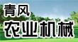 石家庄青风园林设备经销中心