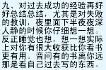 史玉柱经典创业语录九