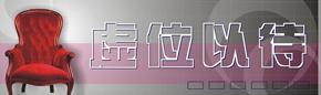 中国卫浴网 广告位招租