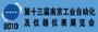 2010第十三届南京工业自动化及仪器仪表展览会