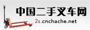 中国二手叉车网