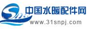 中国水暖配件网