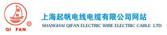 上海起帆电线电缆厂