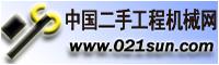 中国二手工程机械网